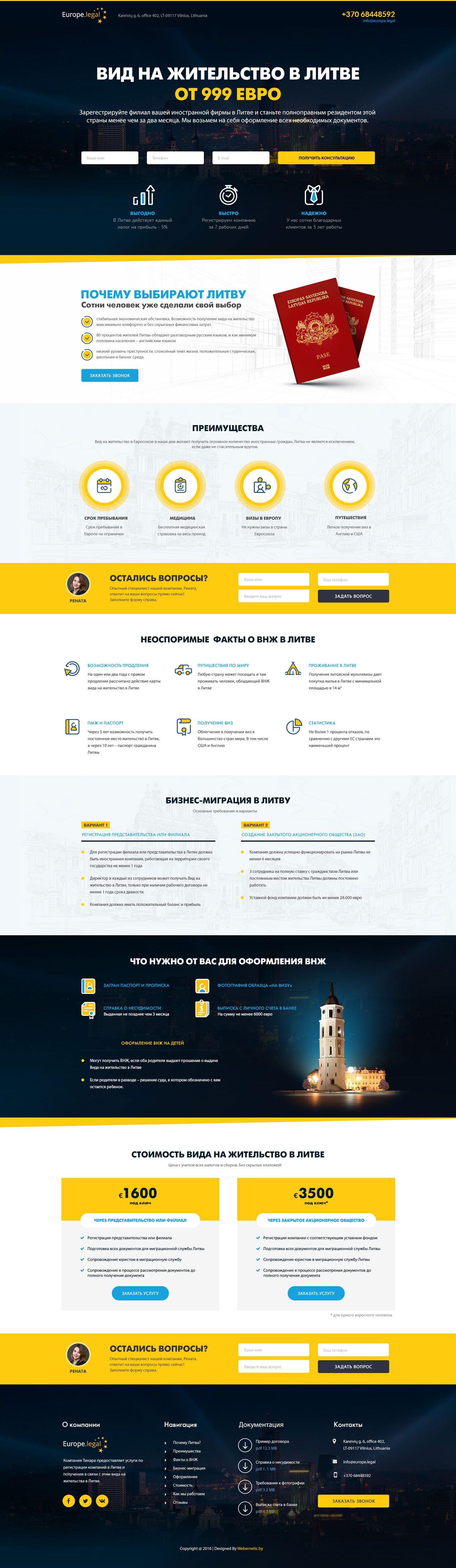 Дизайн ПК версии Landing Page: