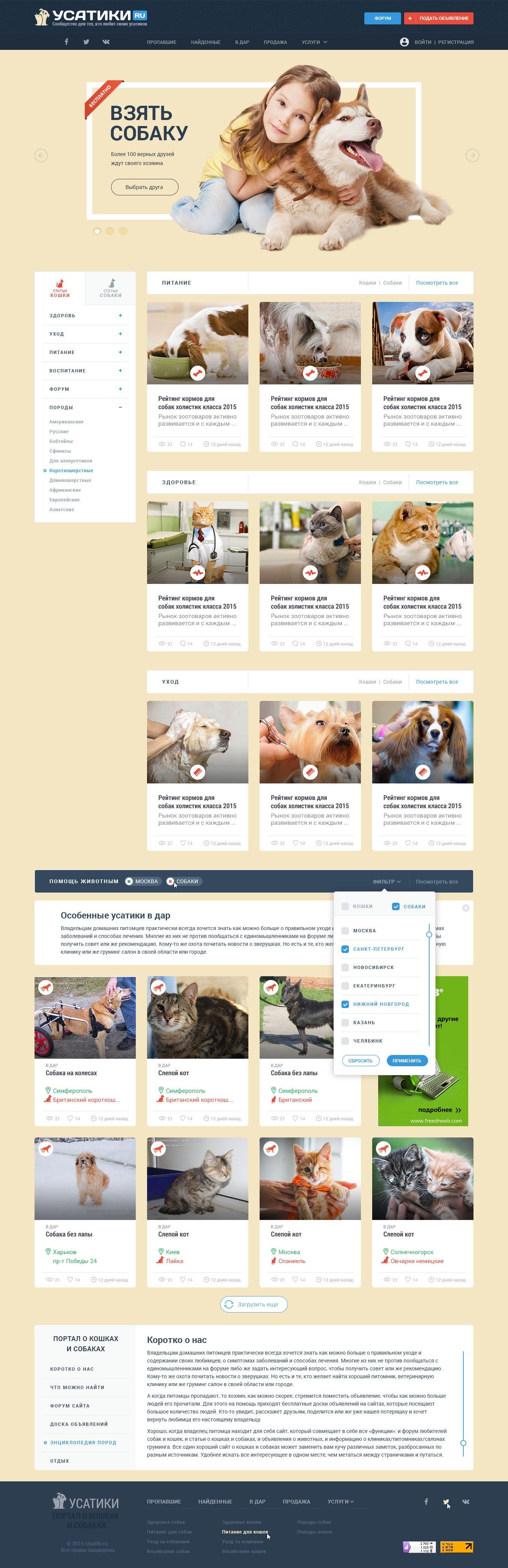 Дизайн сайта о животных