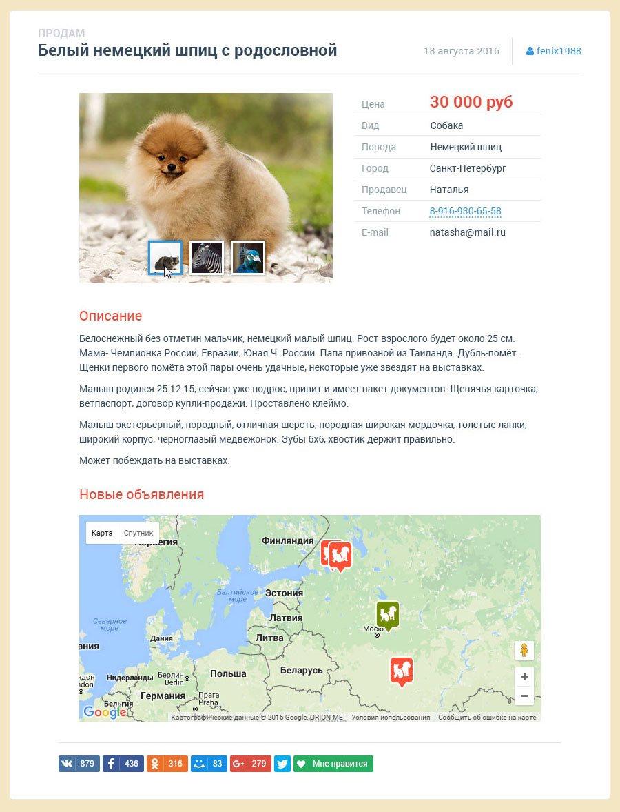 Дизайн объявлений для сайта