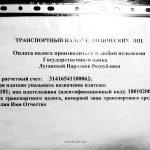 Реквизиты для оплаты транспортного налога ЛНР