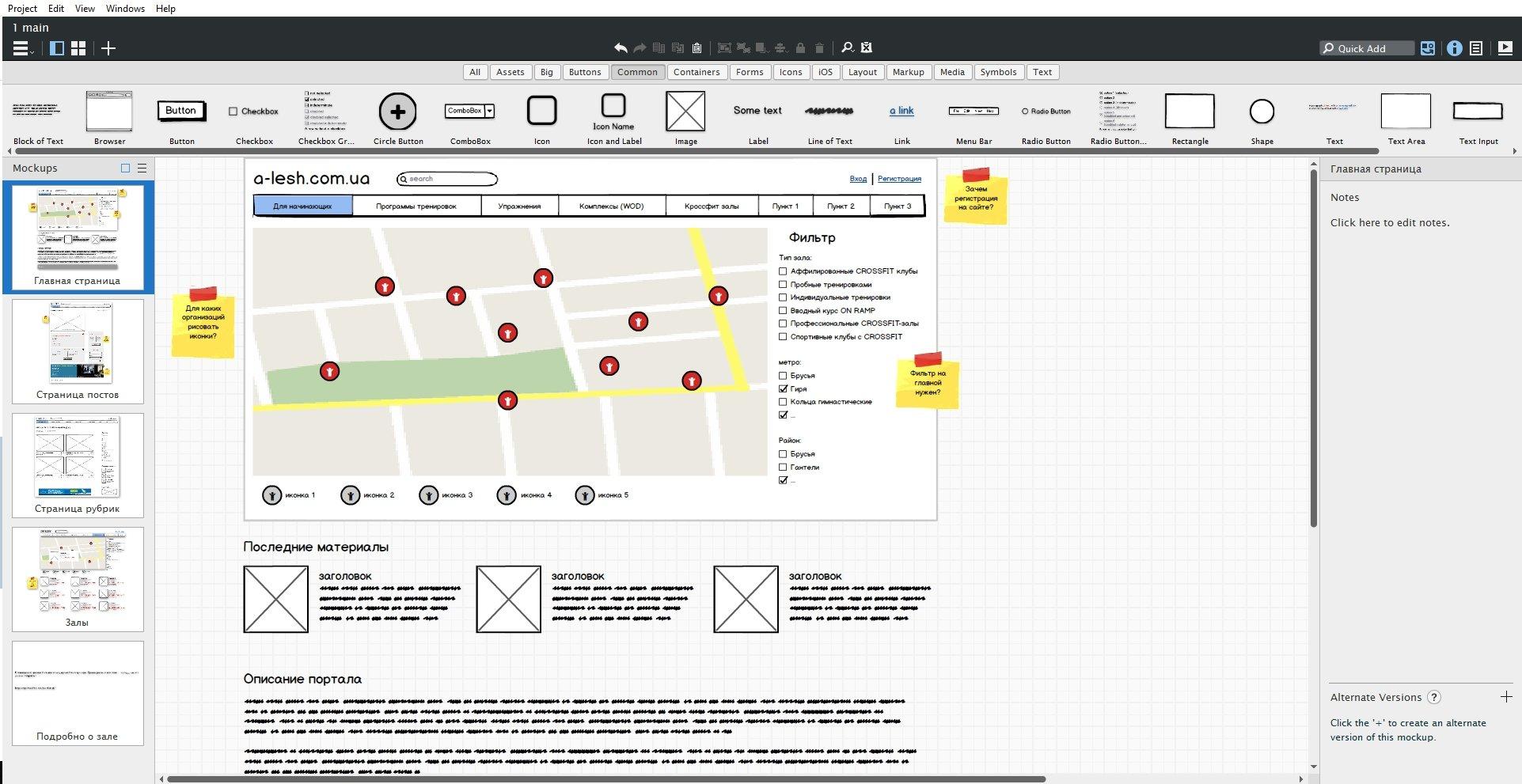 balsamiq - проектирование интерфейса сайта
