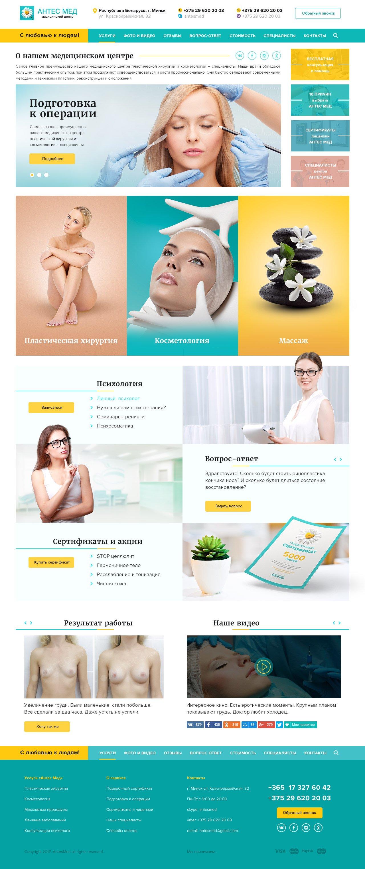 Дизайн медицинского сайта