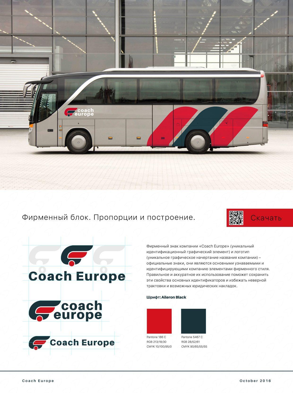 Логотип для автобуса