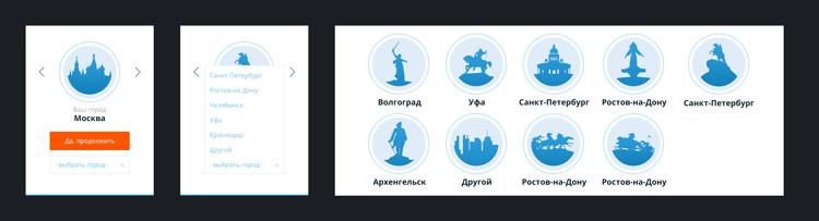 Выбор города на сайте