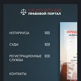 Мобильный-сайт