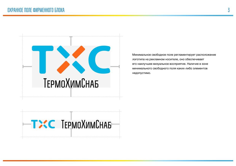 Логотип Термохимснаб